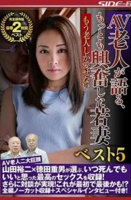 NSPS-655 Av Old Man Talks The Most Excited Young Wife Best 5 The Old Man Can Only Be Loved