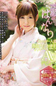 AVOP-368 AVOP-368 Kyoto's Hannari Slender Housewife Kogo Himari AV Debut! !