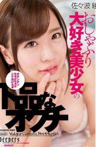 DFDM-004 Aya Sasami A Vulgar Okuchi Of A Pacifier Love A Beautiful Girl