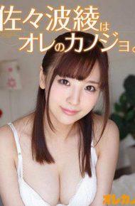 GAOR-121 Aya Sasami Is My Girlfriend.