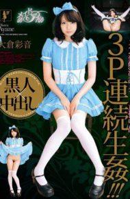 PMP-194 Ayane Okura Maid In Prin