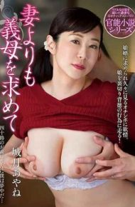 NACR-142 Ayane Shionogi Seeking Her Mother-in-law Rather Than Her Wife