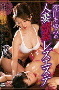 TMHK-065 Ayumi Shinoda Married Woman Aphrodisiac Rezuesute