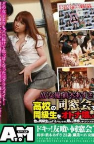 ATOM-043 Azusa Av Actress Maki Is An Adult Eating Classmate In High School Reunion! To Other Classmates Please Earnestly Hidden So As Not To Tempt Barre!