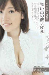 SHKD-394 Azusa Nagasawa Private Lessons Of Childhood Memories Tutor