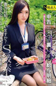 SABA-164 Back Byte Salary Specification Can Not Be Declared Working Poor OL Vol.01