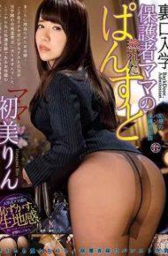 AVSA-062 Back Door Entrance Guardian Mama's Steamed Panties Rin Hatsumi