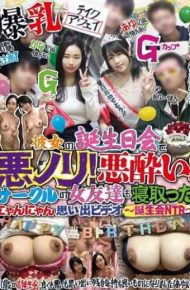 AKID-057 Bad Bad At Her Birthday Party!sick Sickness!circle Girl Friends Also Took A Night Nyanny Memories Video Birthday Party Ntr Ayu 21 Years Old G Cup Have A Boyfriend Kana 21 Years Old G Cup No Boyfriend