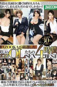 MDB-948 BAZOOKA Carefully Selected Beautiful Erotic OL's SEX 4 Hours BEST! !