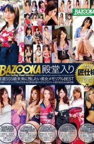BAZX-110 BAZOOKA Hall Of Fame Carefully Selected SSS Class I Want To Keep In The Future Beautiful Memorial BEST