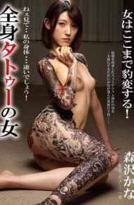 BDA-040 BDA-040 A Woman With Whole Body Tattoo Morisawa Kana