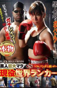 BDD-040 Bdd-40 Black Huge Mara Vs Active Bantamweight World Ranker