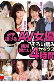 HODV-21304 Be Sure To Leave Av Actress Complete Stubborn Absolutely Want Sex 4 Hours