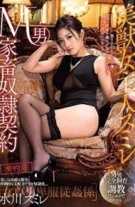 BBAD-001 Beautiful Beast Host Owner Violet M Man Male Slave Contract Mizukawa Violet