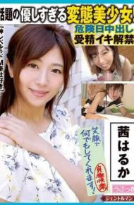 GENT-138 Beautiful Girl With Hentai Being Too Tender!Risk Of Danger During The Day Lifting Of Fertilization Iki! God Level Do M Service Love Akane Haruka
