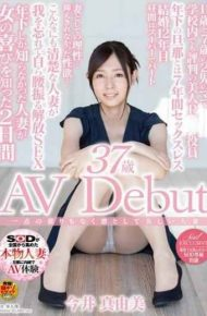 SDNM-070 Beautiful Married Woman Imai Mayumi 37-year-old And Dignified Without Any Cloudiness Of One Point Avdebut