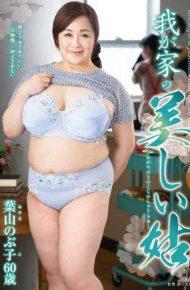 KAAD-15 Beautiful Mother-in-law Of Our House Nobuko Hayama
