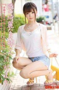 ABP-043 Beautiful Older Sister Maya Kawamura Next