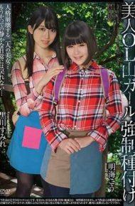 APNS-100 Beautiful Person OL Mountain Girl Compulsory Type Kurosawa Sumire Akaiko