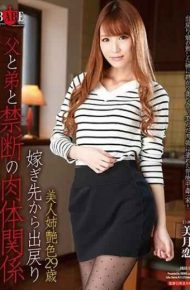 HBAD-360 Beautiful Sister Glossy Color 29 Years Old Returning From Her Parents Father And Brother And Forbidden Physical Relationship Mizuki Koi