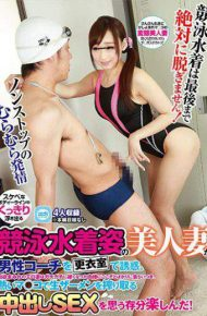 ERGR-006 Beautiful Wife Of Clearly Stand Out Swimsuit Appearance Of Lewd Body Line Is Seduce Male Coach In The Locker Room.erotic Wife Carnal Covered Is Kuraitsuki Only To The Respective Here Cock Became Hard To Chattering Enjoyed Unwind During Their Sex Cum To Squeeze The Raw Semen In The Hot Co Ma!