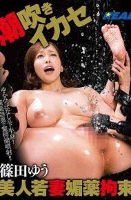 XRW-608 Beautiful Young Wife Aphrodisi Restraint Squirting Ikasa Shinoda Yu