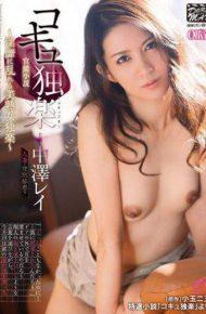 XVSR-045 Beauty Mature Top-Nakazawa Ray Disturbed Functionalized Novel Cuckoo Top Rogue