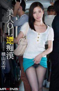 MXGS-708 Beauty Ol Reverse Molester Yokoyama Miyuki