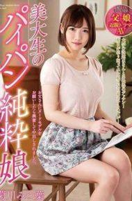 NACR-167 Beauty Taisei's Shaved Pure Daughter Kikukawa Mitsui