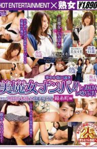 SHE-344 Beauty Witch Nampa! !Ken Shimizu Is To Groan!Mature Of Reason Blow Off Raw FUCK!Kinshicho Hen