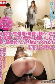 NHDTB-161 Because I Can Not Ask Mothers For Sexual Treatment During Hospital I Asked My Aunt Who Came To Visit Us For A Sexual Disposition And Sneaked Secretly At A Friendly Woman On Top Position 17 Cum Inside Special