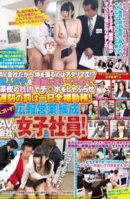SVDVD-480 Because It Is Av Company To Put The Body Is Natural! Newcomer Women's Punishment For Being Late To Suck Ji Port Late At Night In-house Can Be Appropriately Ikurume The A Day Naked Work!sugoizo!women Employees Of Public Relations Sales And Organization Av Company!
