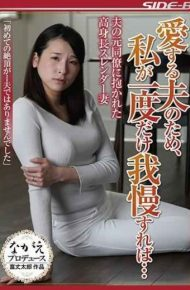 NSPS-735 Because Of My Beloved Husband If I Only Have To Hold It Once … His Stature Slender Wife Embraced By Her Husband's Former Colleague Eimori Namori