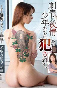 FUGA-23 Being Fucked By Boys Lustful With A Tattoo Mother Who Was Once Called A Mother Miyuki Natori