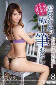 ABP-502 Best Brush Wholesale Nao Wakana 8