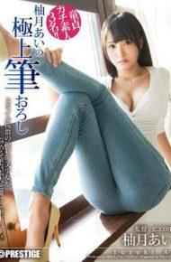 ABP-287 Best Brush Wholesale Yuzutsuki Love