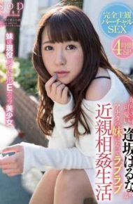 STAR-666 Best To Become A Sister Of Cute Harunaga Osaka You In Etch Love Love Incest Life