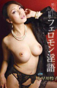DJSK-056 Bewitching Pheromone Dirty And To Mislead The Man Kobayakawa Reiko