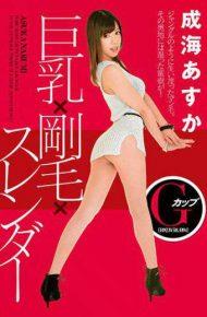 ZEX-333 Big Boobs Bristles Slender Narcissu Asuka