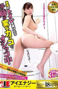 IENE-851 Big Breast Older Sister Is Strange In Parentheses When Opening The Toilet At Home