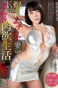 NACR-187 Big Breasts Male Bumper Fucking My Wife's Vulgar Mara Eating Life Hanyu Arisa