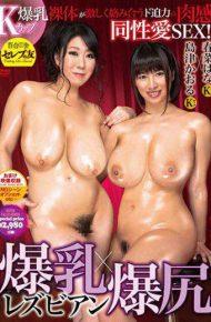 CESD-535 Big Breasts X Big Butt Lesbians Haruna Hana Shimazu Kaoru