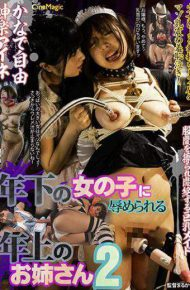 CMV-108 Big Tits Maid Grazed And Caught In Crotch Bide With Younger Girls Younger Older Girls 2 Free Kagura Aine