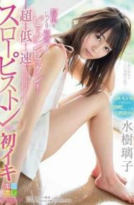 KMHR-050 Bikkunkkkin Is Stimulated Thoroughly Throughout The Vagina!The First Low-speed Slow Piston With Riko Mizuki