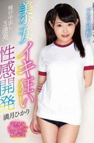 DLIS-004 Bishoujo Iku Crazy Sex Development Development Mochizuki Hikari
