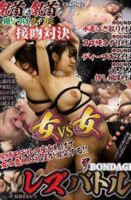 CMV-095 Biting Kiss Confrontation Rubbing The Nipple And Nipple Woman Vs Woman The Bondage Lesbian Battle