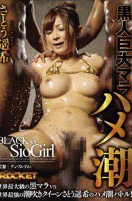 RCT-562 Black Huge Marahame Tide Sato Harukanozomi