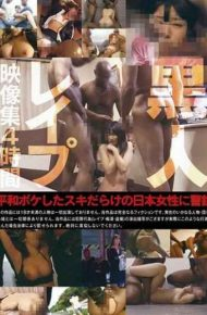 ID-014 Black Rape Footage 4 Hours