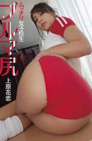 CHAE-008 Blessed Girls School Girls Uchihara Hana Koi