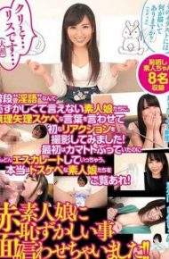 TDSU-134 Blush! !i Let Amateur Girl Say Embarrassing Things! !
